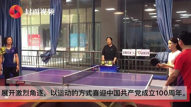 四川自贡自流井举行第九届职工运动会乒乓球比赛近70名职工16支队伍参赛