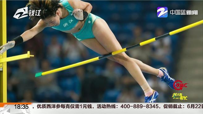 海盐姑娘徐惠琴 拿下全国田径赛撑杆跳冠军