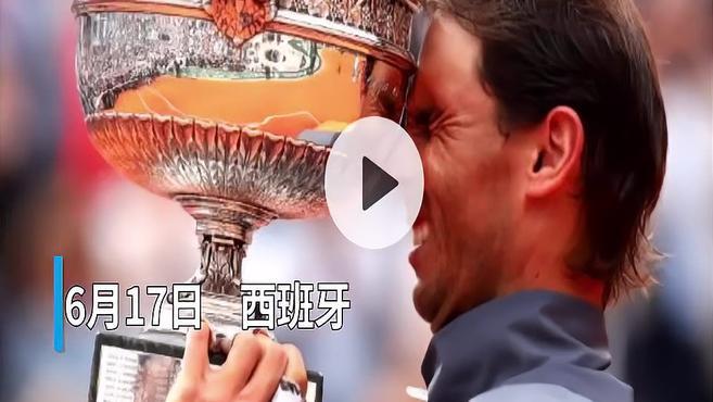 30秒丨纳达尔为延长网球生涯 宣布退出温网和东京奥运会
