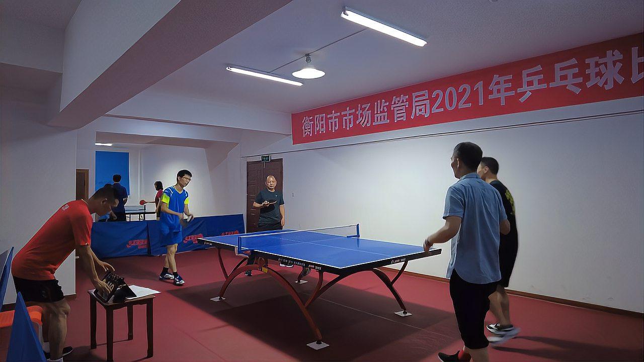 现场实拍:衡阳市市场监管局乒乓球比赛-男子双打冠军争夺赛