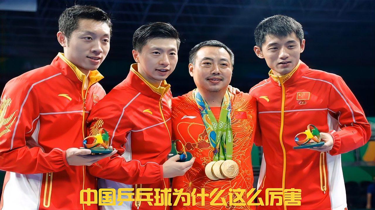 中国乒乓球为什么这么