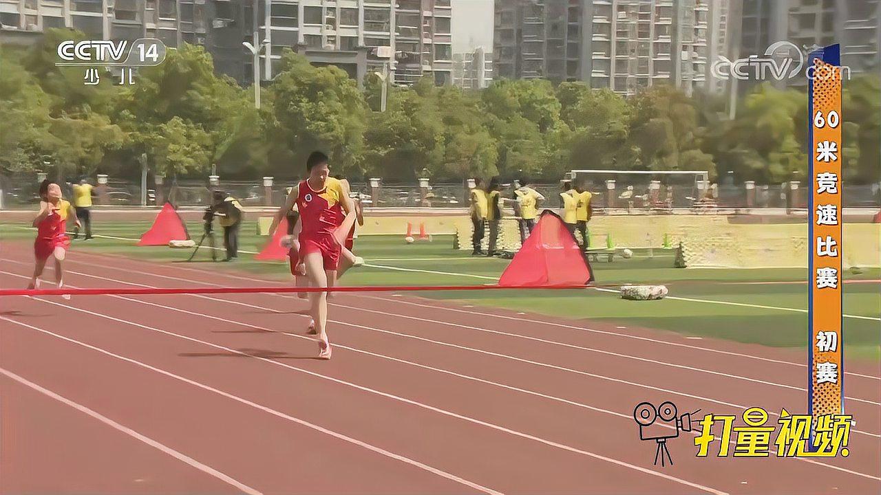 直击振奋人心的田径比赛:60米竞速比赛|英雄出少年