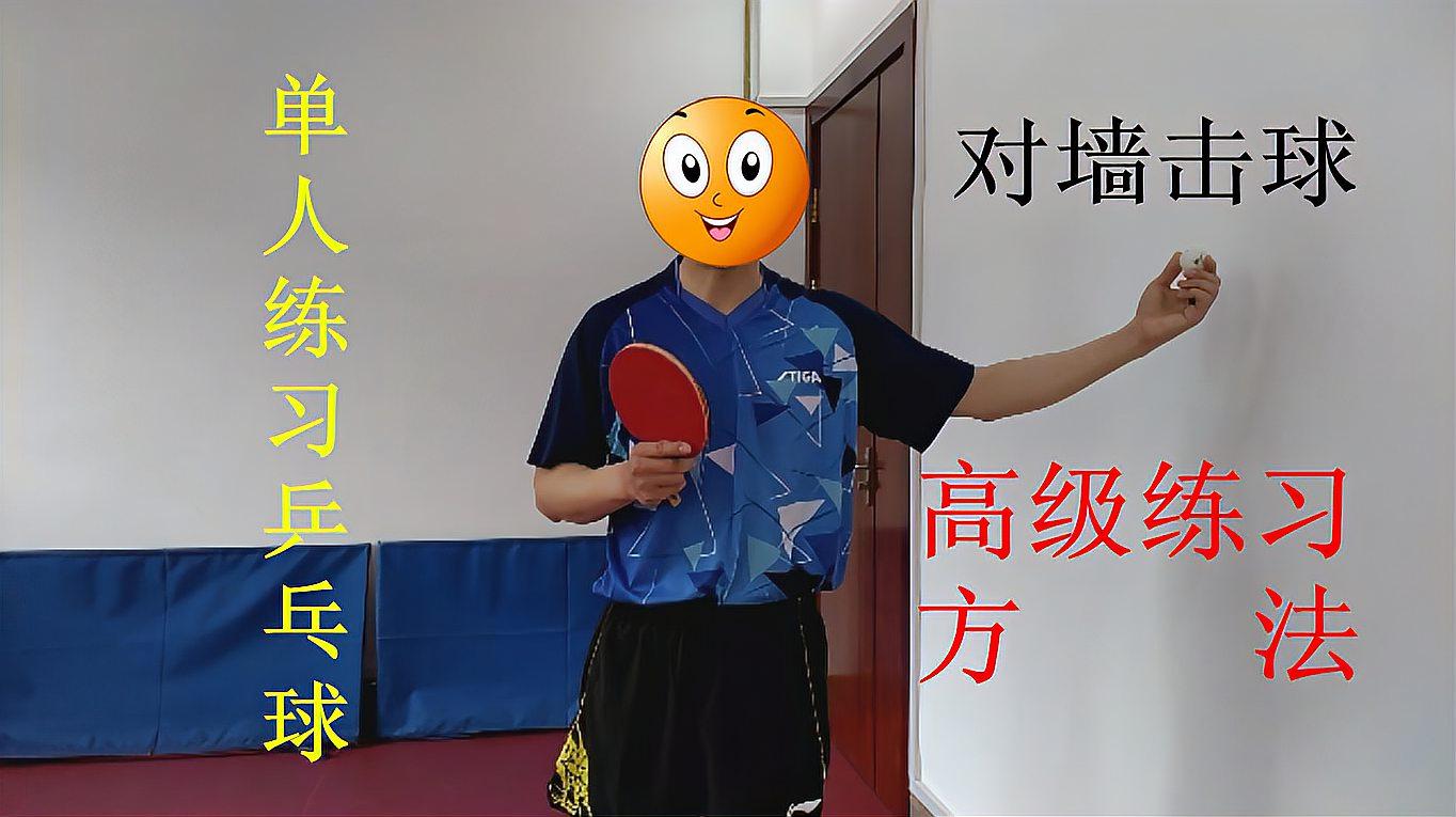 单人练习乒乓球—对墙击球的高级练习方法