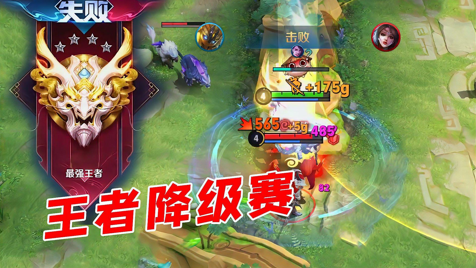 王者荣耀:最难的王者降级赛,看村长鬼谷子carry全场!