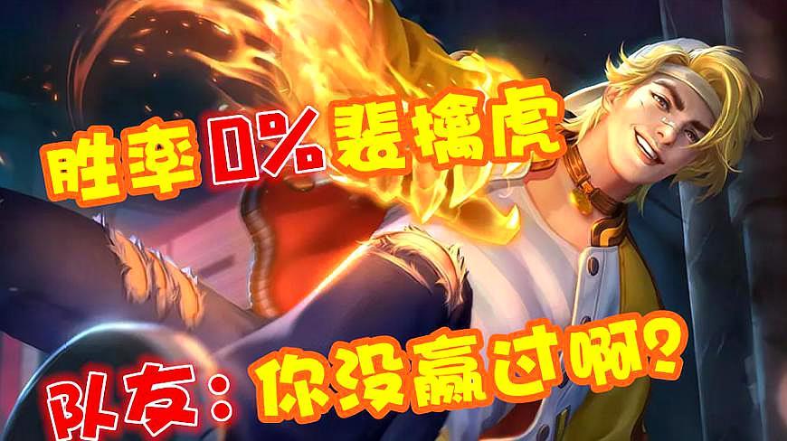 王者荣耀:王者局胜率0%的裴擒虎,咱们不慌!