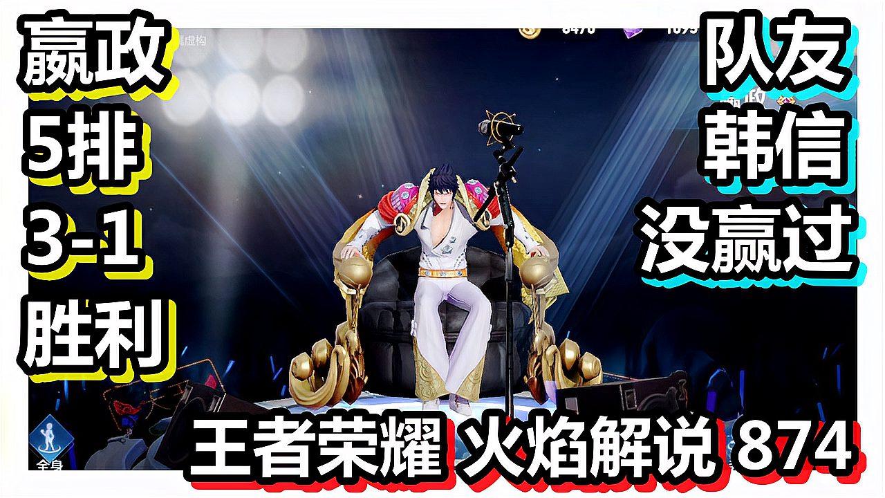 王者荣耀 火焰解说 874 嬴政5排3-1胜利 队友韩信没赢过