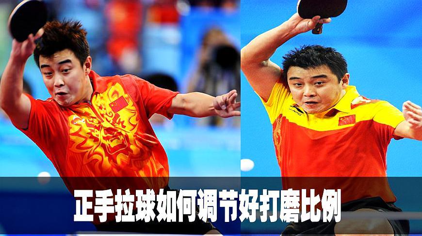 无敌乒乓 正手拉球如何调节好打磨比例 乒乓球教学视频