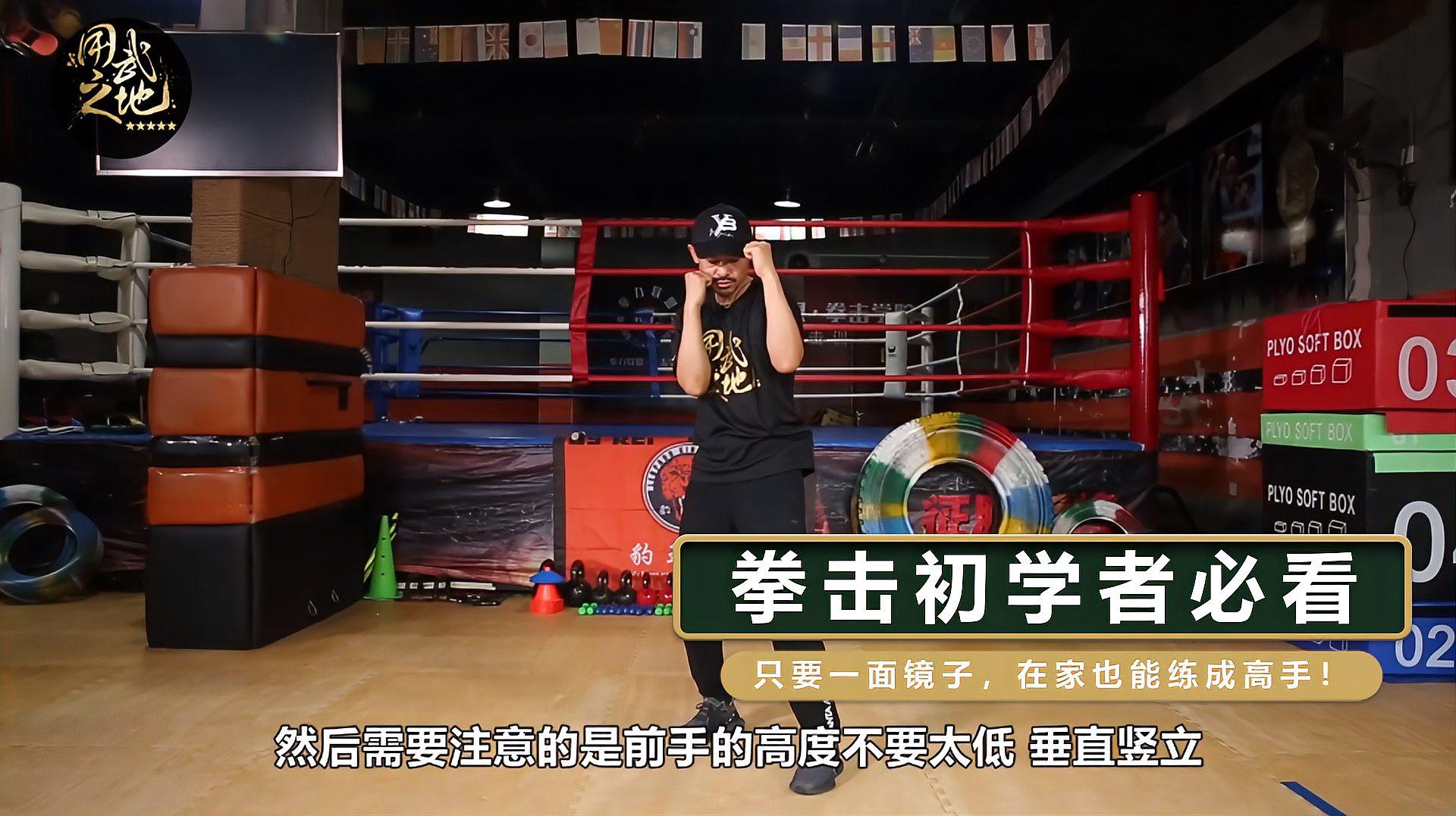 拳击初学者必须注意!只要一面镜子,在家也能练成高手!