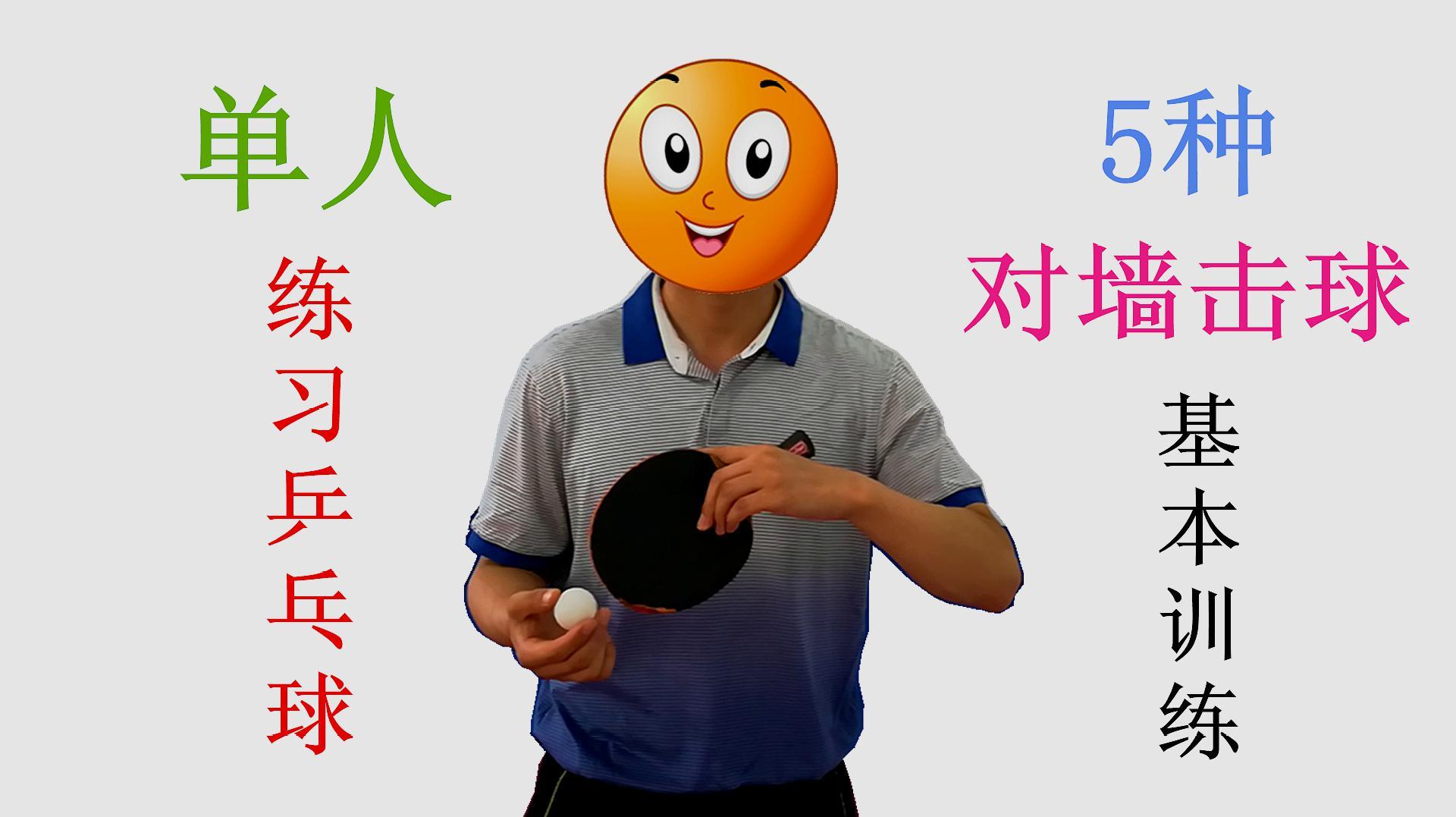 单人练习乒乓球-5种对墙击球基本训练方法