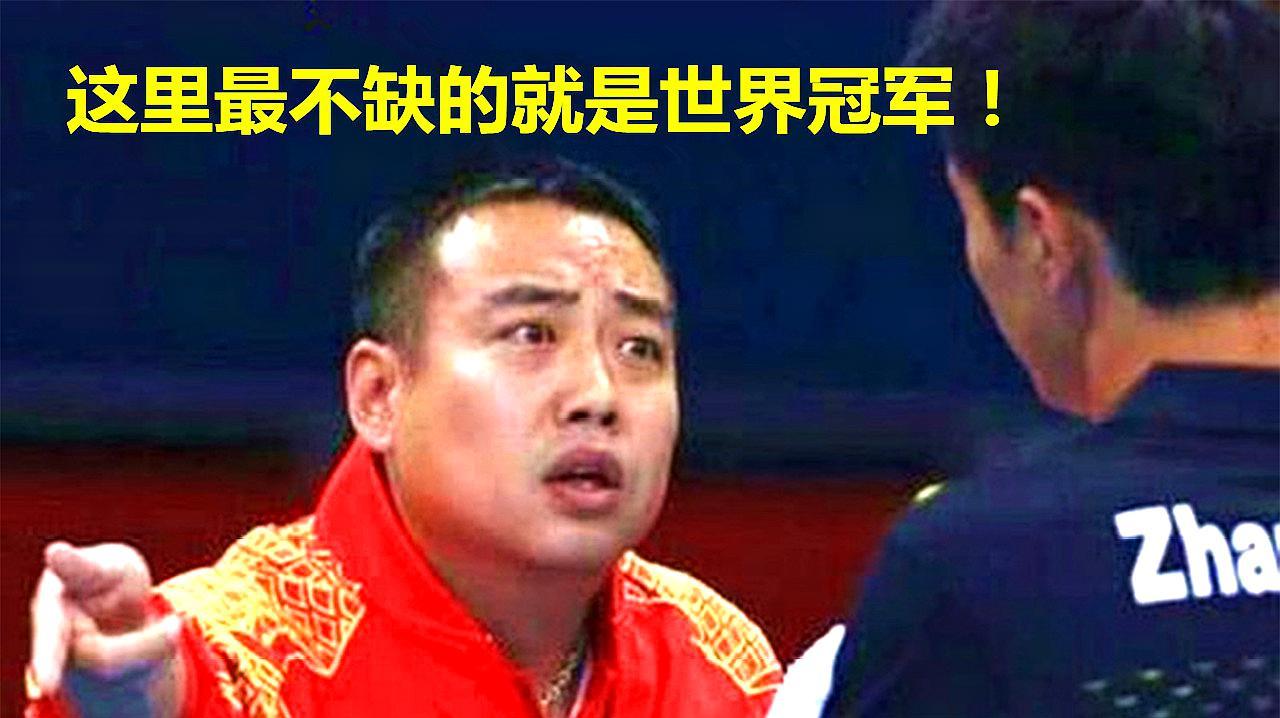 中国乒乓球到底有多强?刘国梁:这里最不缺的就是冠军!