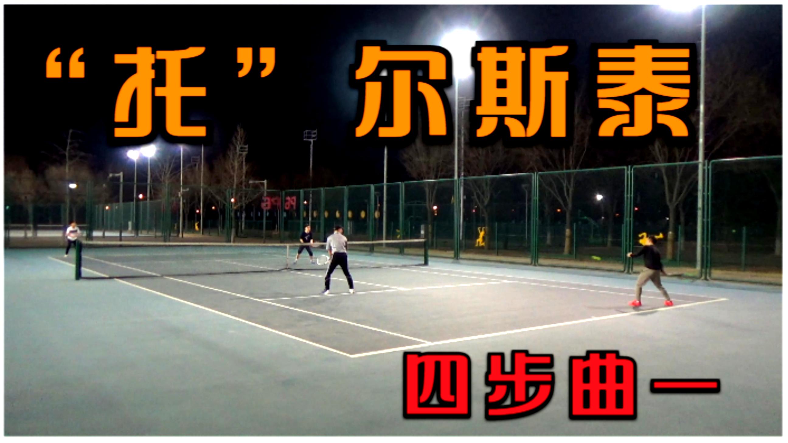 慢网球 四部曲之一 托尔斯泰
