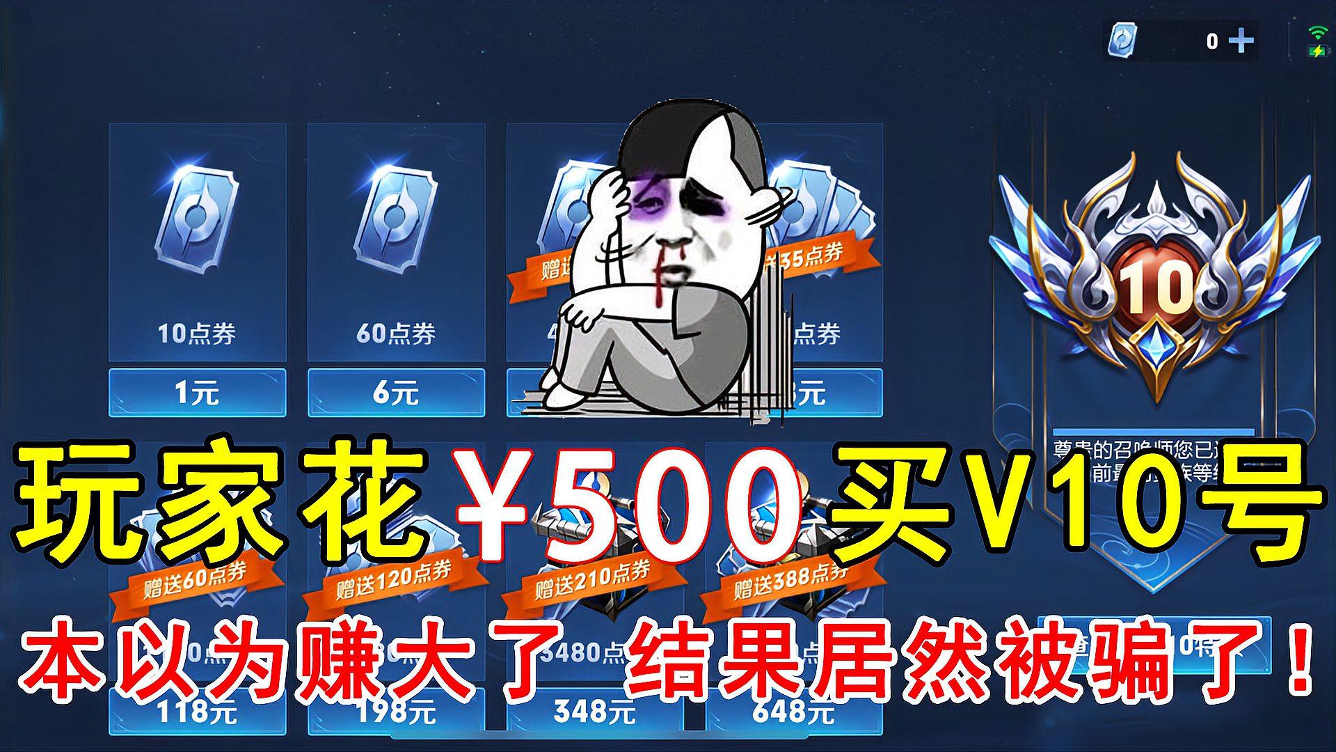 王者荣耀:玩家花500买V10号,本以为赚大了,结果居然被骗了!