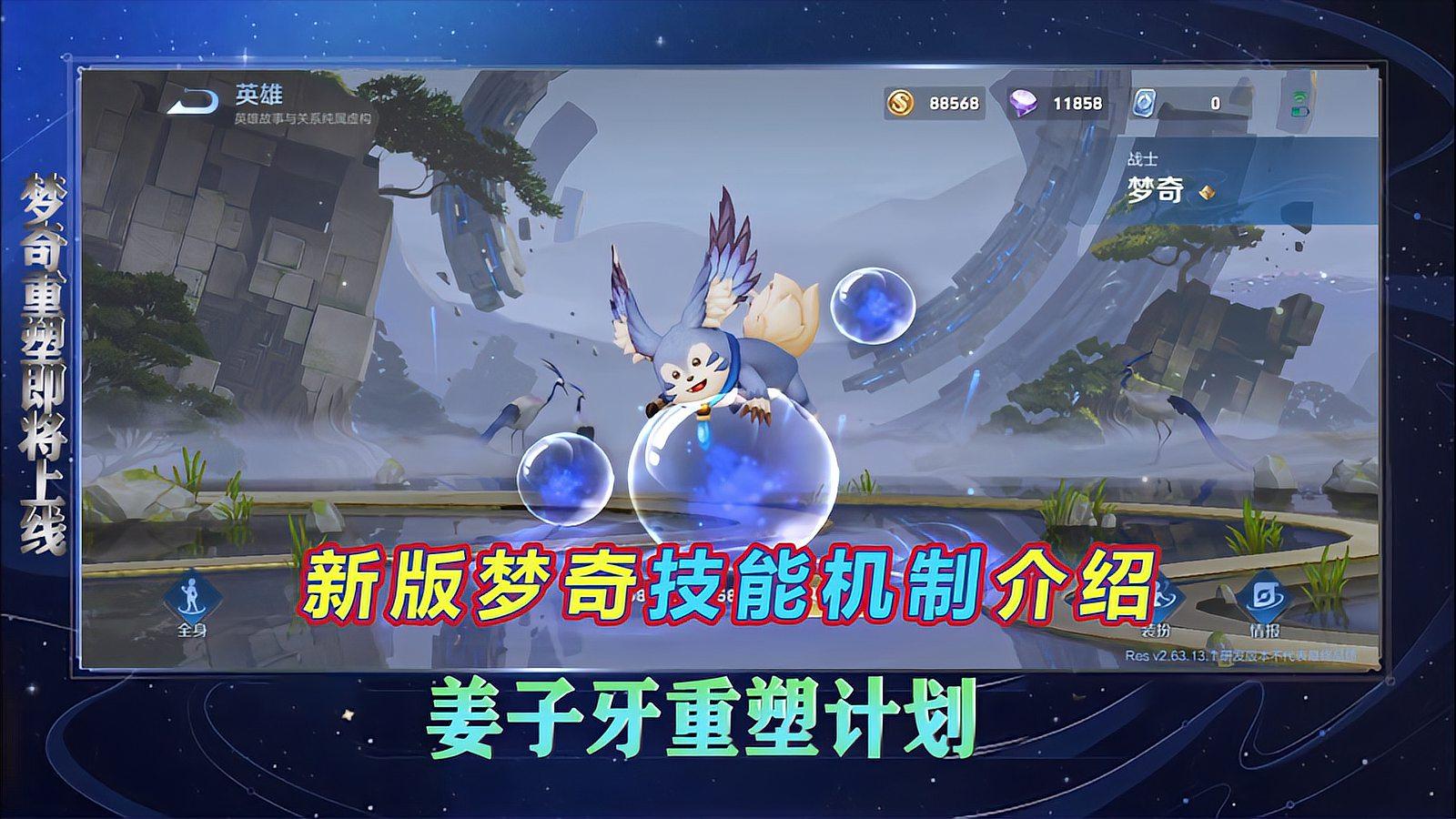 王者荣耀:新版梦奇上线,全新技能机制一览,姜子牙开启重塑计划