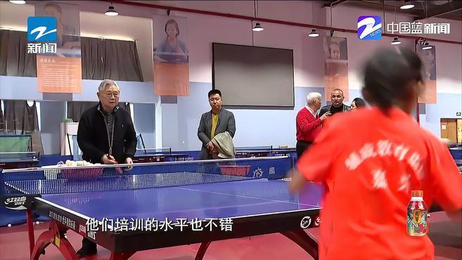 嘉兴:83岁乒乓世界冠军走进小学