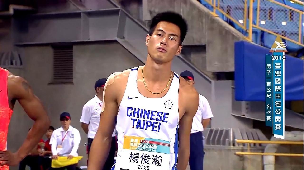 重温:台湾国际田径公开赛男子100米决赛,真是精彩!