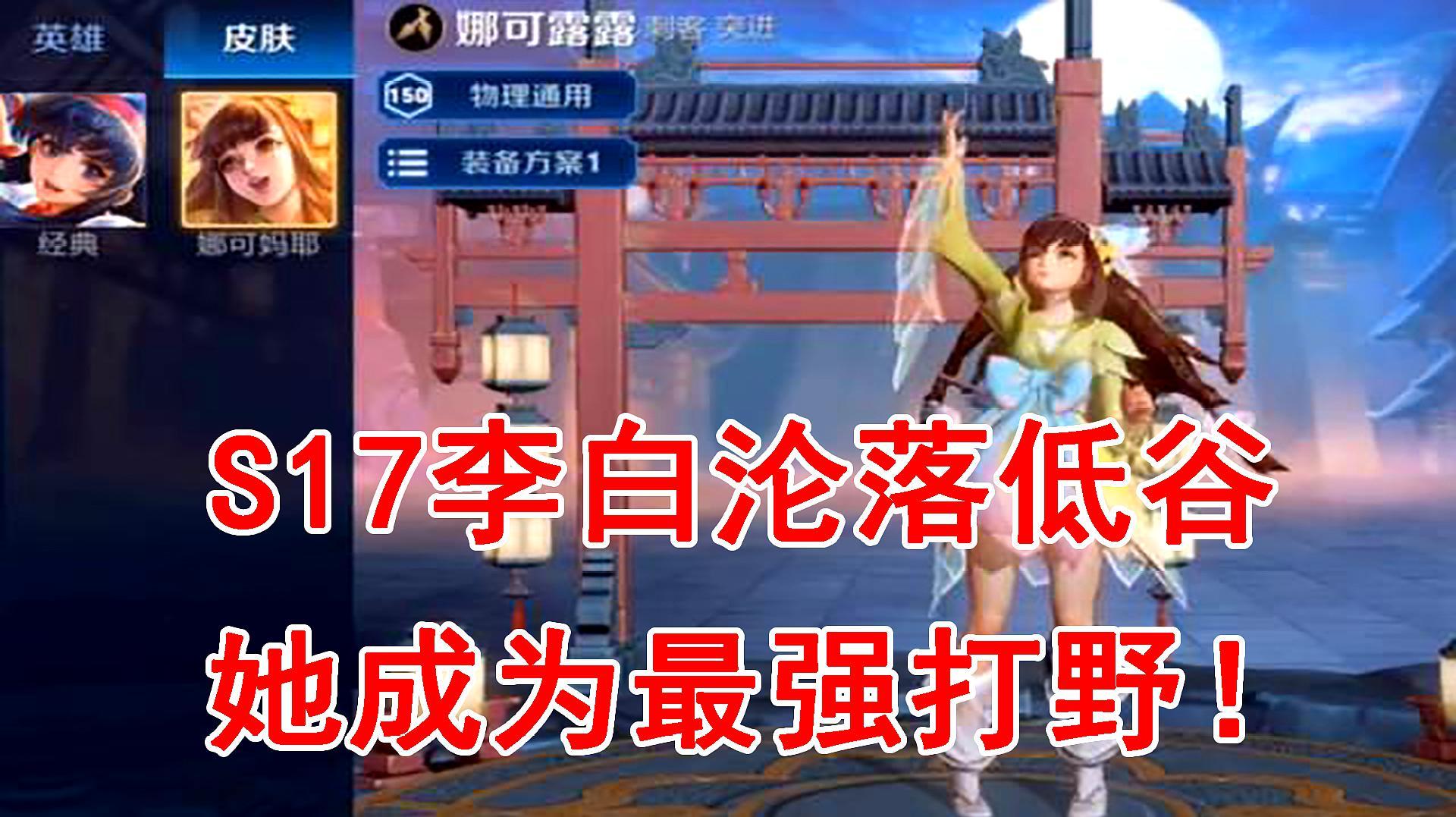 王者荣耀:赛季更新后,玩家测试打野强度,她将成为最强打野!