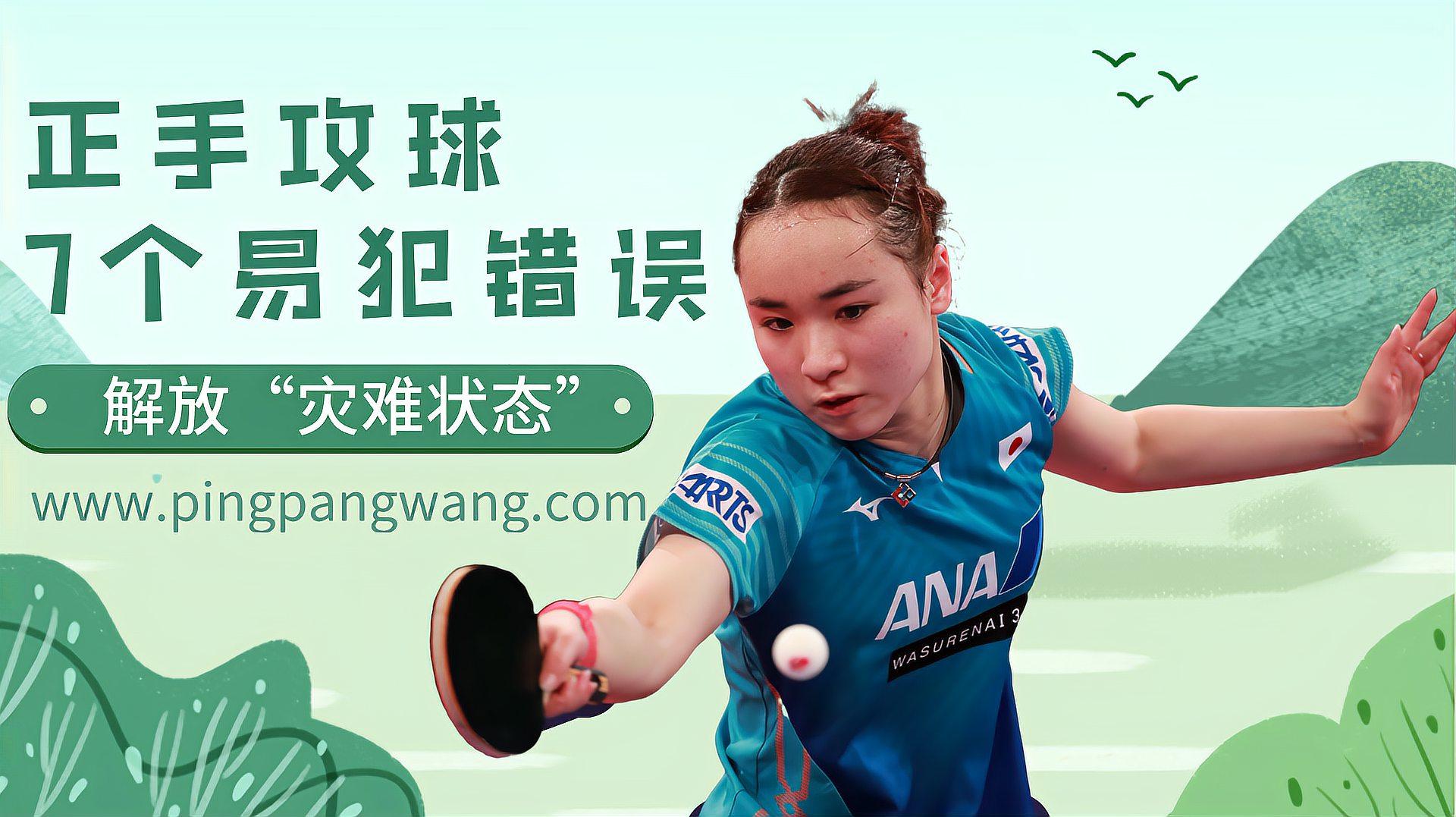 涨球了!进步了!专业了!|跟着乒乓球教练调整正手攻球