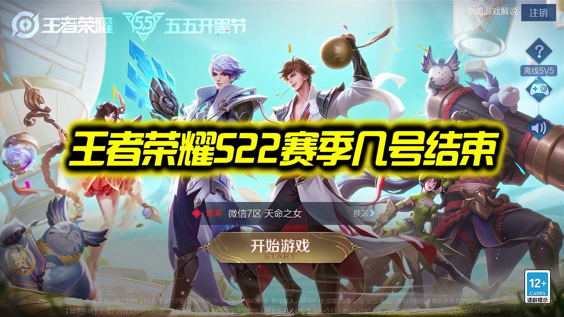 王者荣耀:王者荣耀S22赛季几号结束,用亲身经历告诉你答案!