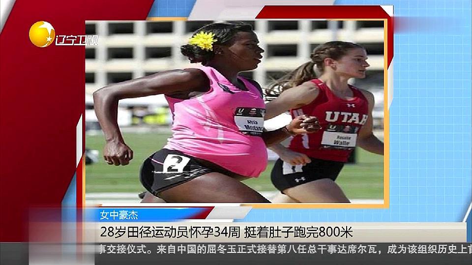 奇葩,28岁田径运动员挺着肚子,跑完800米
