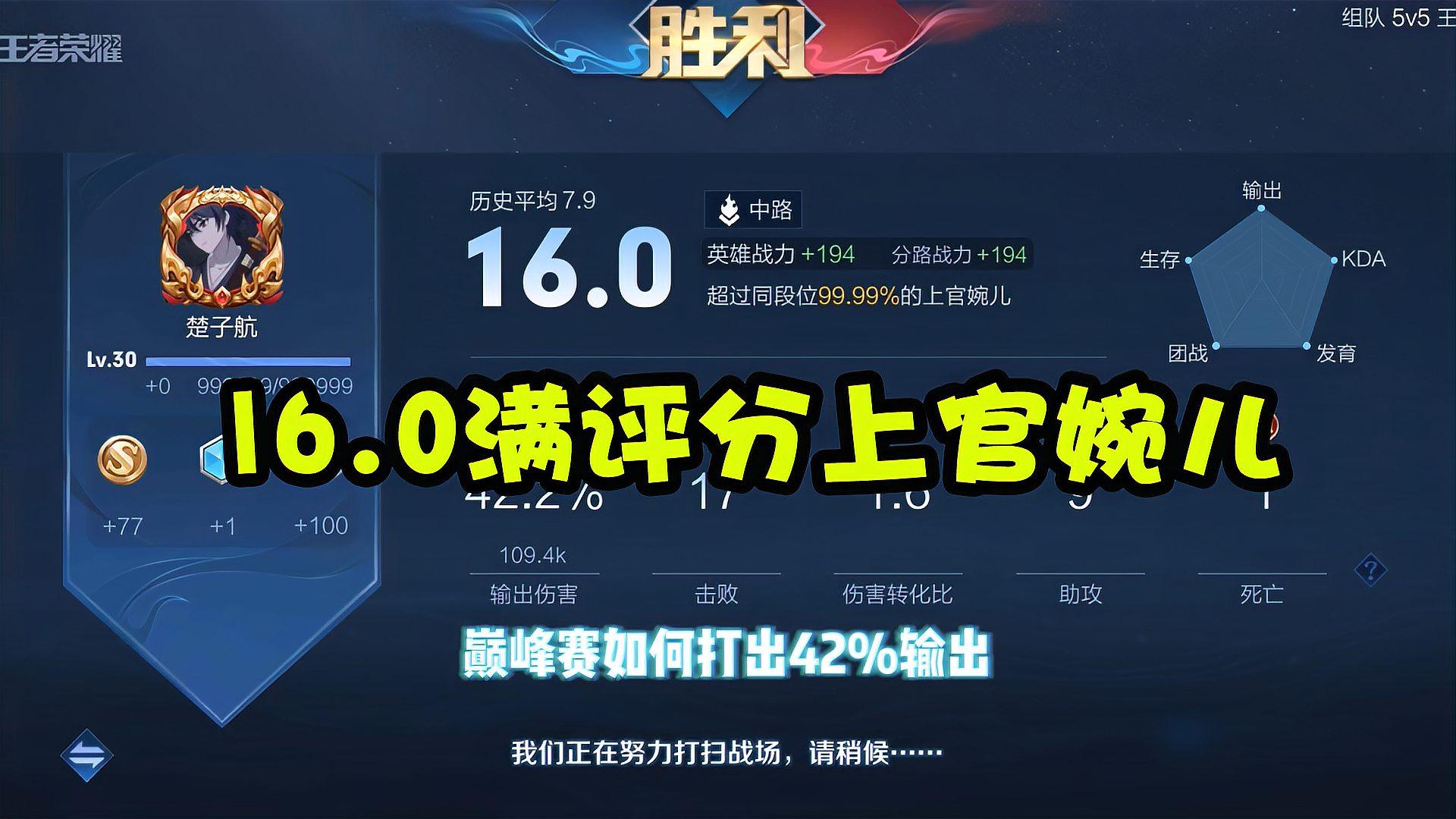 王者荣耀:巅峰赛打满评分的婉儿,超过同段位99%的玩家